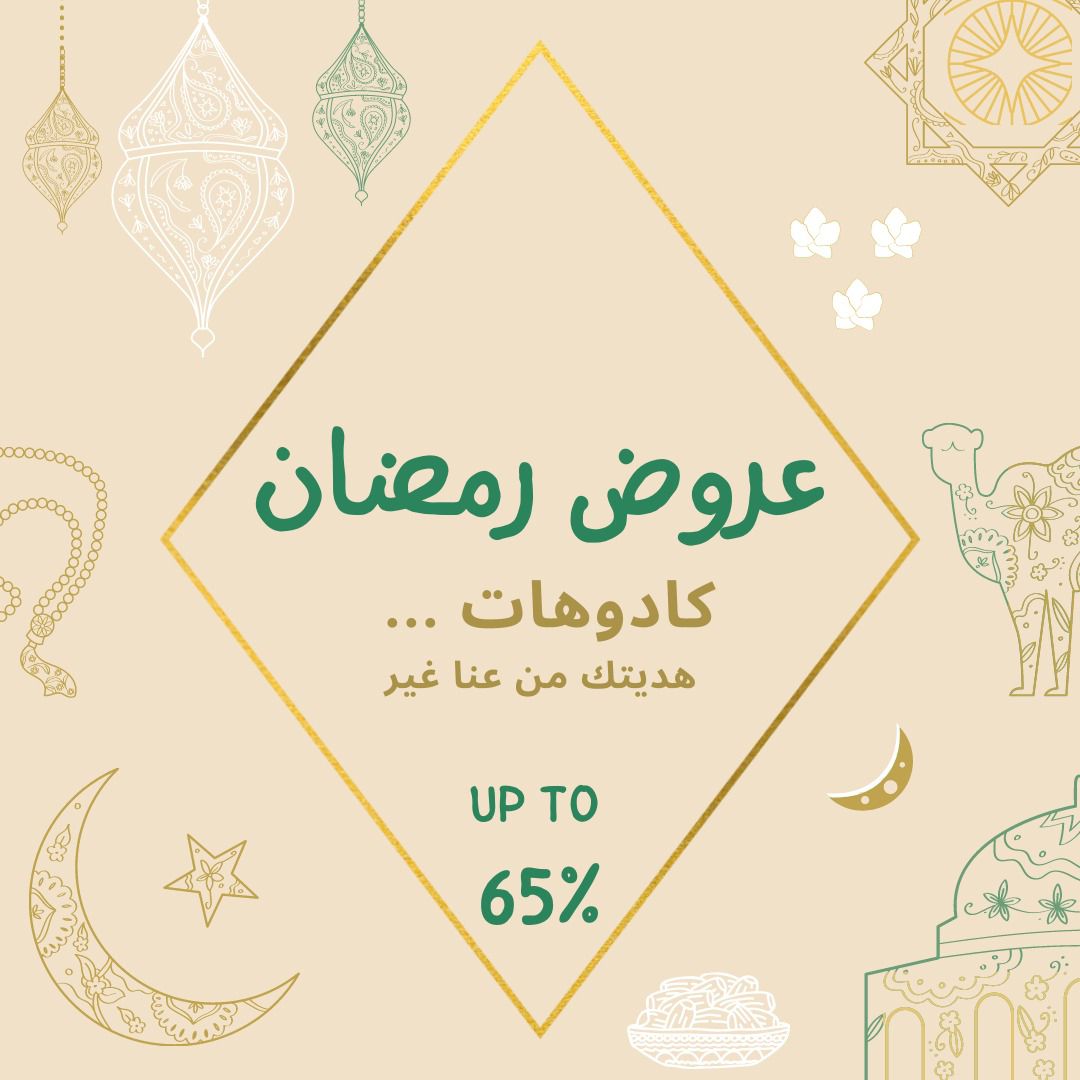 Picture for category Ramadan Sale
